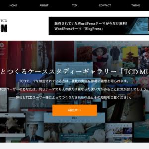 イフ・オンラインショップが「TCD MUSEUM」に掲載されました♪