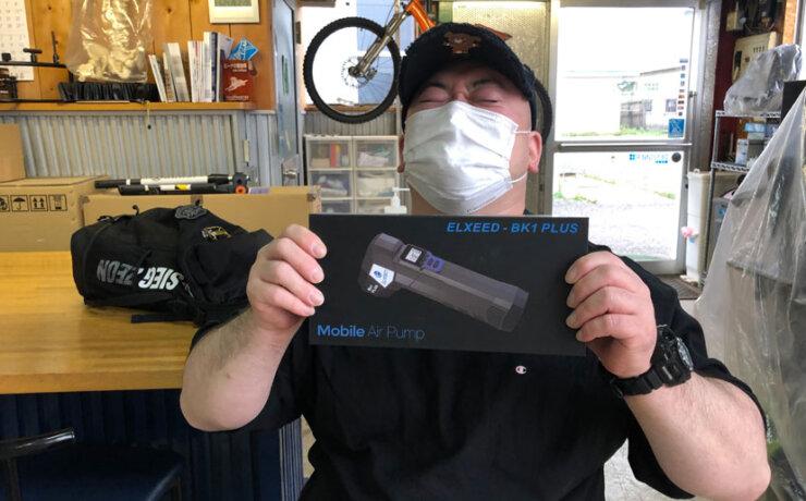 オンラインで買って、リアルで納品「モバイルエアポンプ ELXEED BK1 Plus」 フクちゃん編