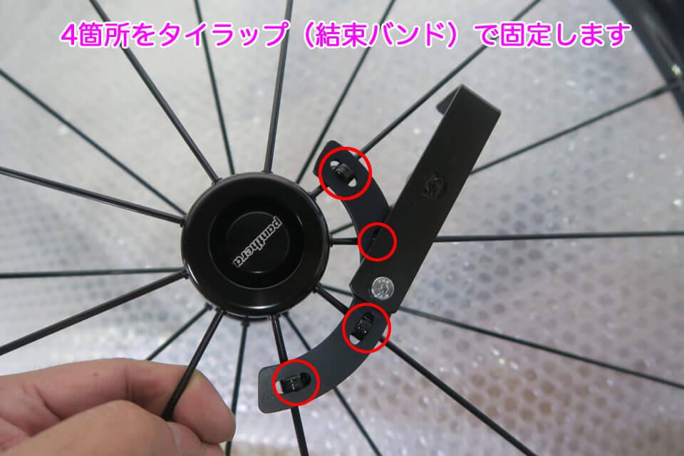 パンテーラ純正「テトラ・クイック・リリース」 スピナジーX車輪用 取付方法