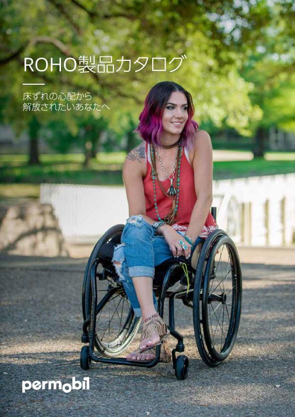ROHO製品カタログ