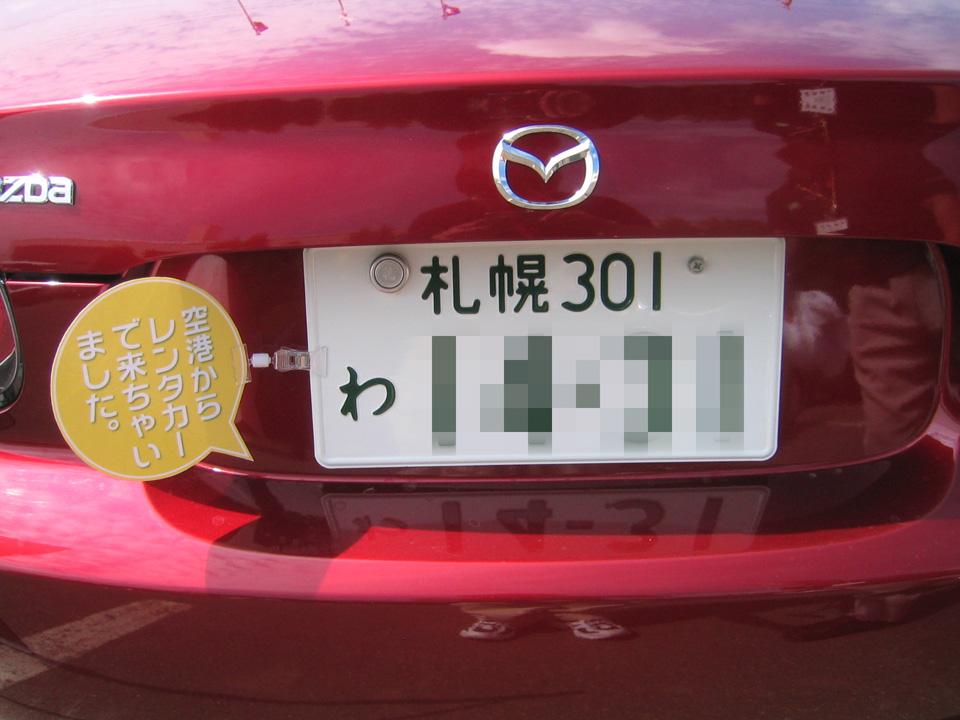 ユーノス・ロードスターのレンタカーに 901・手動運転装置 を装着してみんなの車 イベント参加