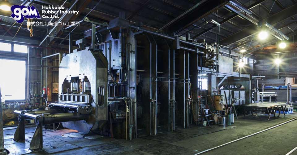 株式会社北海道ゴム工業所