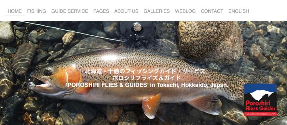 北海道・十勝のフィッシング・ガイド ポロシリフライズ&ガイド