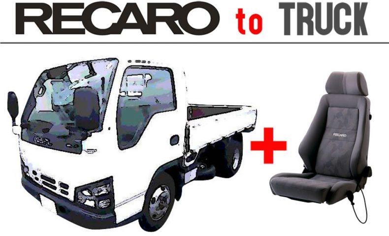 トラックやキャンピングカーに適合するRECARO(レカロ)シート JADE トランスポートシートレール
