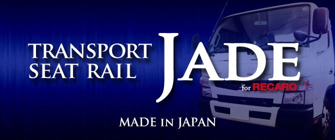 """トランスポートシートレール """"JADE(ジェイド)"""""""