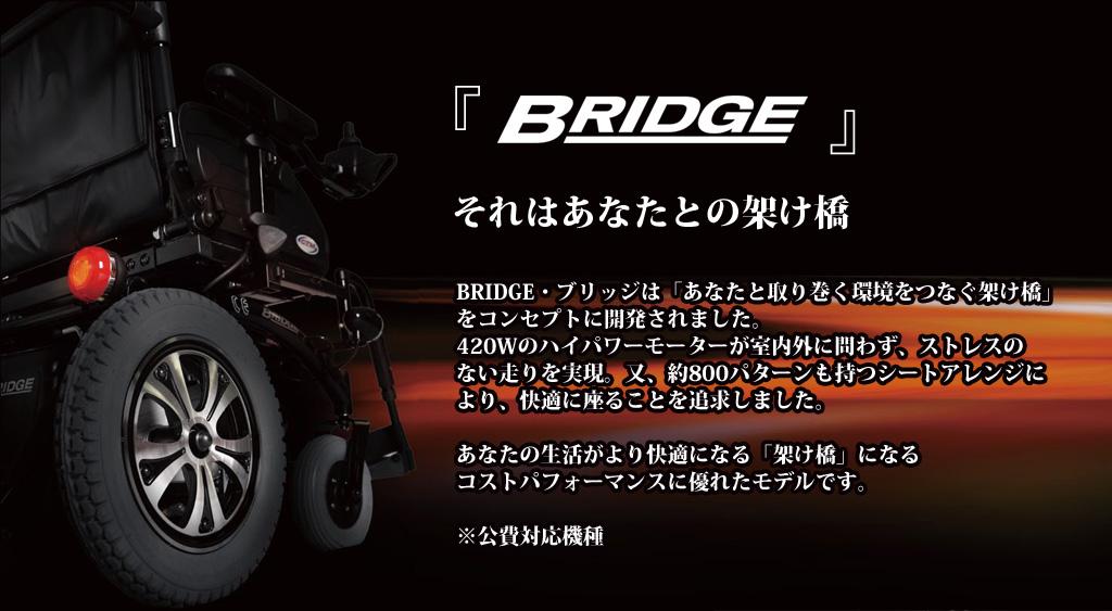 電動車いす「BRIDGE」デモ車を導入♪
