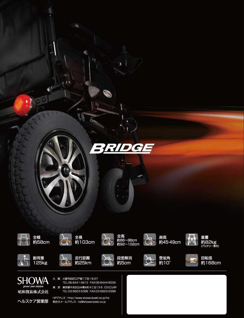 電動車いす「BRIDGE(ブリッジ)」製品カタログ