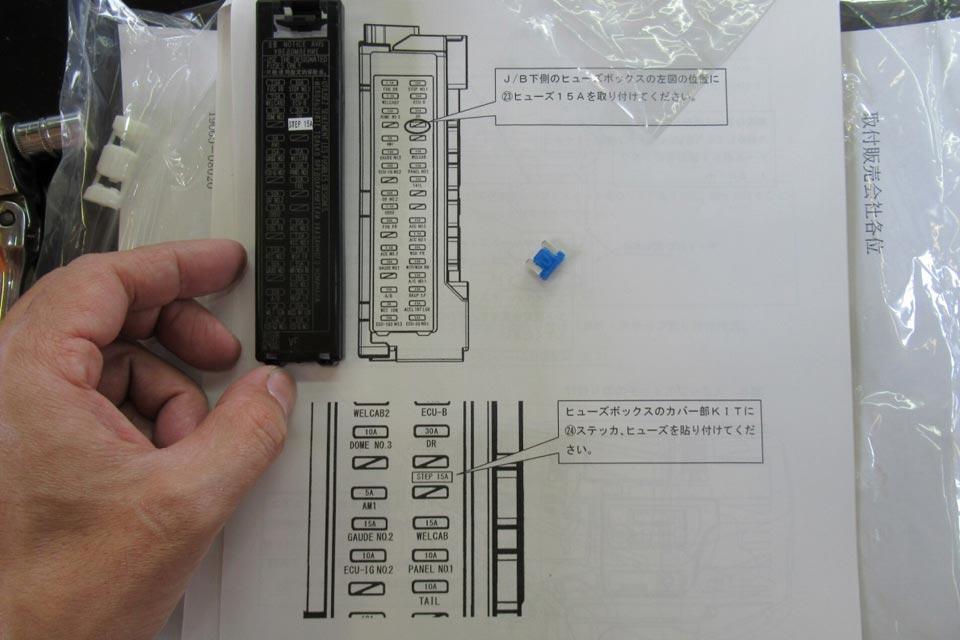 ハイエース専用「電動幅広補助ステップ」配線作業の詳細説明
