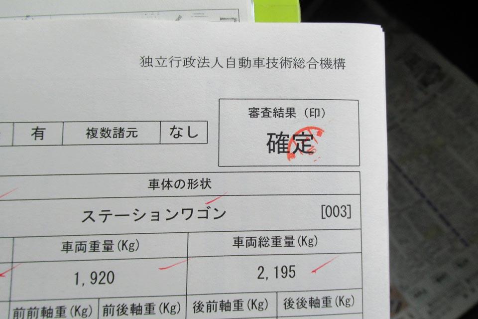 ホンダ・オデッセイ 福祉車両改造 帯広陸運支局 構造変更検査 合格!