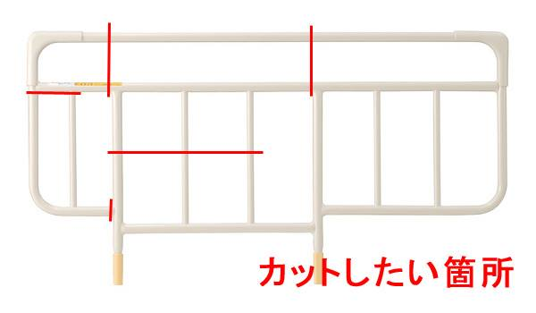 ベッドサイドレールの改造希望内容